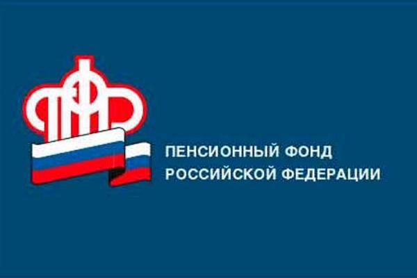 Правительство хочет увеличить расходы ПФР на 92,2 млрд рублей