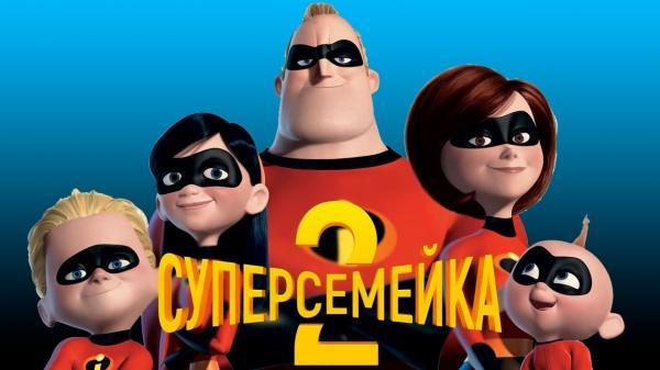 В российском прокате вторую неделю лидирует мультфильм «Суперсемейка 2»